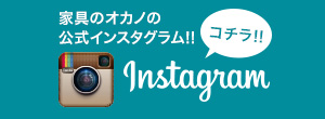 Instagram 家具のオカノの公式インスタグラムはこちら!!