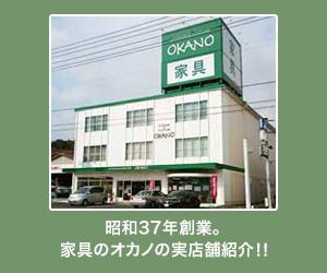 昭和37年創業。家具のオカノの実店舗紹介!!