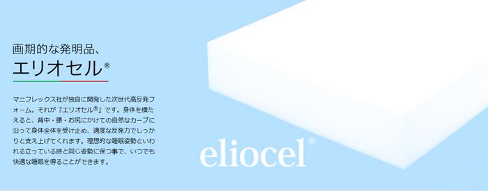 eliosel