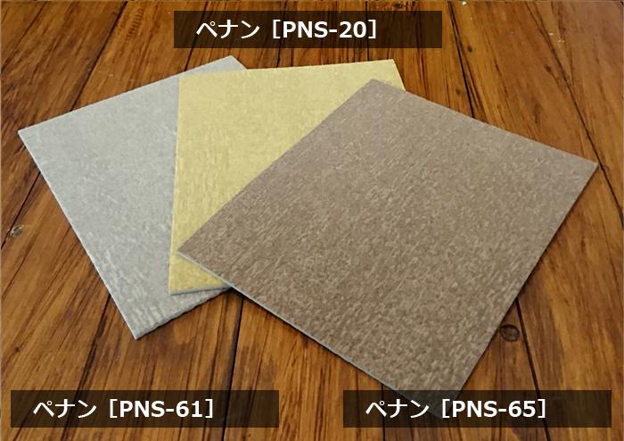 PNS_series1